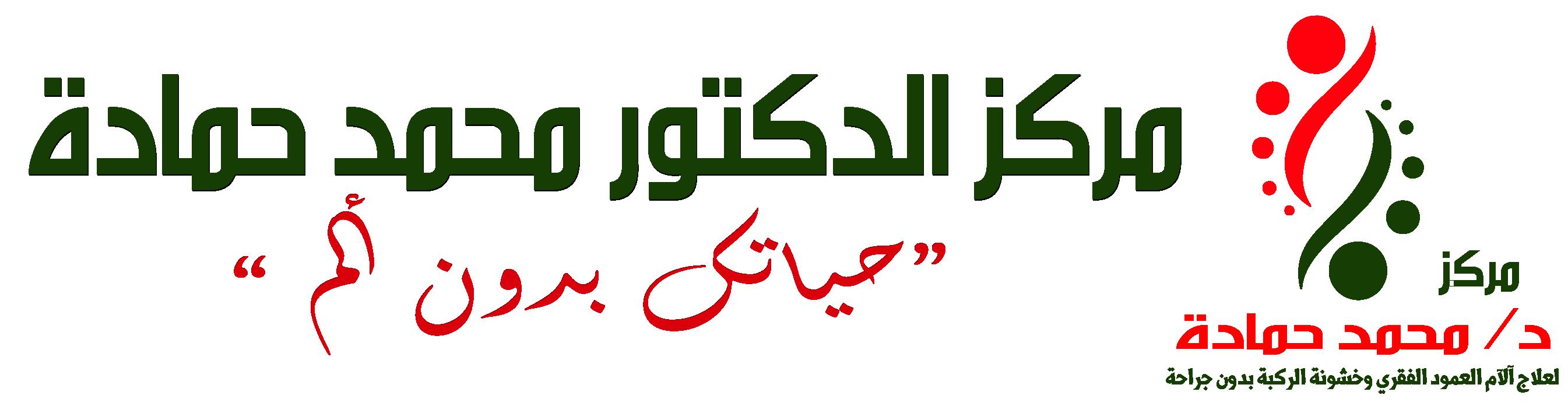 مركز الدكتور محمد حمادة لعلاج الألم